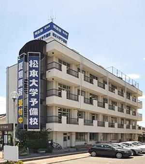 松本 大学 予備校