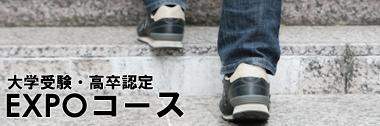 EXPOコース(高卒認定・大学受験)