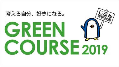 グリーンコース